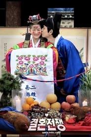 مترجم أونلاين وتحميل كامل Hyunhaetan Marriage War مشاهدة مسلسل