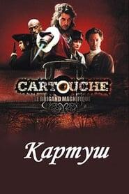 Ver Cartouche el magnífico Online HD Español y Latino (2009)