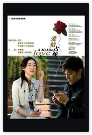 Poster A Mobile Love Story 2008