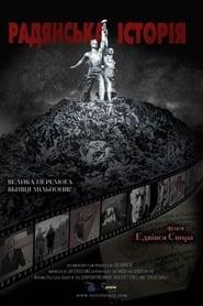 The Soviet Story (2008)