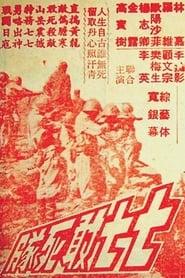 七七敢死隊 1965