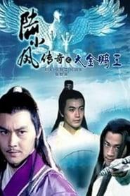 陆小凤传奇之大金鹏王 2007