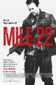 Mile 22