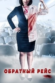 Dead Heading : The Movie | Watch Movies Online