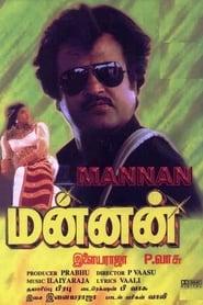Mannan (1992)