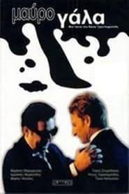 Μαύρο Γάλα / Mavro gala (2000) online