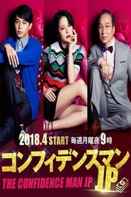 The Confidence Man JP poster