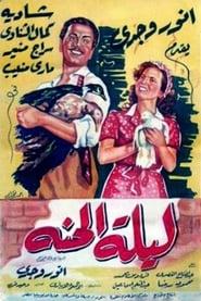 ليلة الحنة 1951