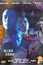 新三狼之歡場屠夫 (2000)