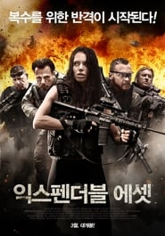 Expendable Assets Film online HD