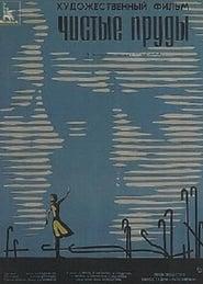 Affiche de Film Чистые пруды