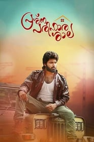 Prashna Parihara Shala (2019) Malayalam HDRip Full Movie Watch Online Free Download