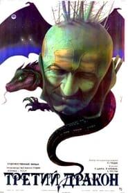 The Third Dragon (1985)