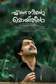 Ennu Ninte Moideen (2015) 1080P 720P 420P Full Movie Download