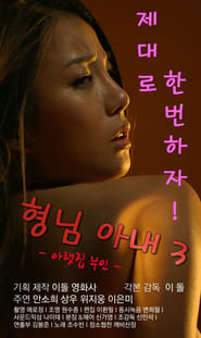 My Brother's Wife 3 - The Woman Downstairs - Regarder Film en Streaming Gratuit