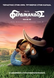 Ferdinand – Φερδινάνδος (2017) online