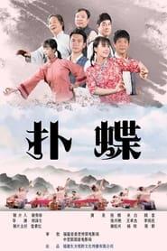 扑蝶 (2021)