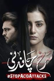 Surkh Chandni 2019
