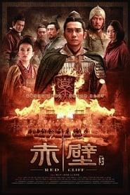 Кървавите скали 2: Решителна битка (2009)