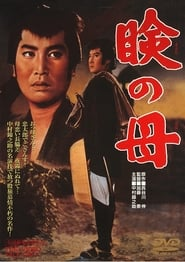 In Search of Mother (1962)
