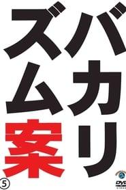 バカリズムライブ番外編「バカリズム案5」 2012