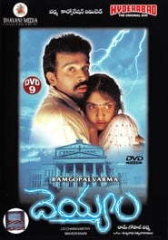 దెయ్యం 1996