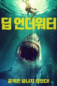 From the Depths -  - Azwaad Movie Database