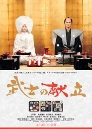 A Tale of Samurai Cooking – A True Love Story
