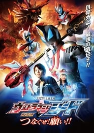 Ultraman Geed the Movie: Connect Them! The Wishes!! (2018)