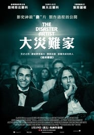 灾难艺术家.The Disaster Artist.2017