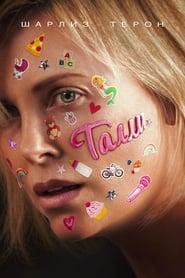 Смотреть Талли