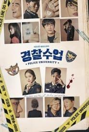 경찰수업 2021