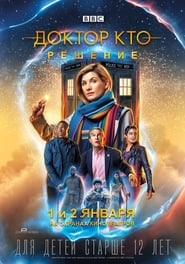 Doctor Who: Resolution (2019)