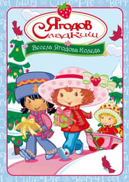 Strawberry Shortcake: Berry, Merry Christmas