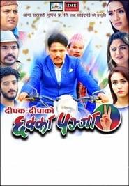 مشاهدة فيلم Chhakka Panja 2 مترجم