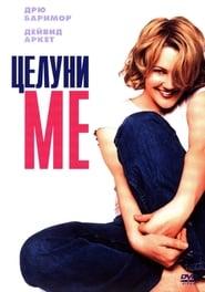 Целуни ме (1999)