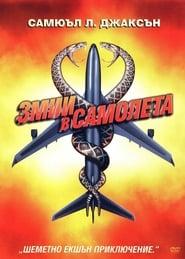 Змии в самолета (2006)