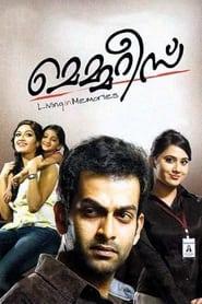 Memories 2013 Malayalam Movie Download & online Watch BluRay-480p, 720p, 1080p | Direct & Torrent File