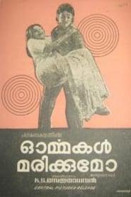 ഓർമ്മകൾ മരിക്കുമോ 1977