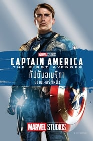 Captain America: The First Avenger (2011) : กัปตันอเมริกา 1