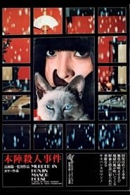 本陣殺人事件 (1975)