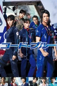 Poster Code Blue: The Movie