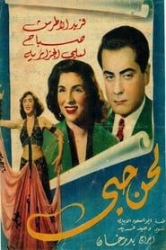 Melody of My Love (1953)