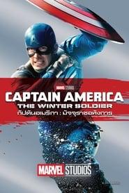 ดูหนัง Captain America: The Winter Soldier (2014) กัปตันอเมริกา: มัจจุราชอหังการ