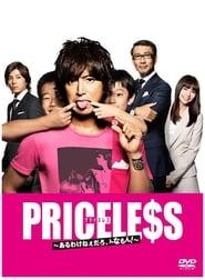 Poster Priceless 2012