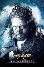 Gajakessari (2014) 1080P 720P 420P Full Movie Download