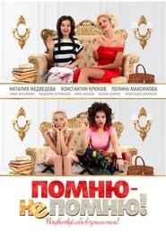 I Remember – I Don't Remember! (2016                     ) Online Cały Film Lektor PL