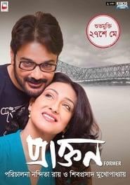 Praktan (2016) Bengali HDRip 720p | GDRive