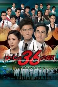 On Call 36小時II 2013