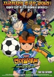 Inazuma Eleven: The Movie (2010)